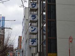 その後神保町によりました。 1月2日でも書泉グランデは営業していました。 宮脇淳子氏の『皇帝たちの中国史』と韓国人ユーチューバー・WWUK氏の『韓国人のボクが「反日洗脳」から解放された理由』を購入