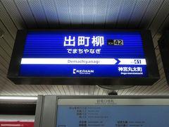 2日目は枚方市から特急に乗って、出町柳駅からスタート。叡山電車に乗り換える乗客が多かったようですが、出町柳駅で下車した方の多くは下鴨神社が目的だったように思います。