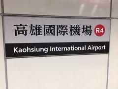 空港からは地下鉄に乗ります。
