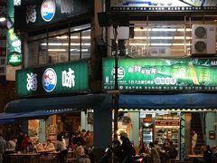 やって来たのが「海味澎湖平價活海鮮」。 新鮮・絶品の海鮮中華を味わえるお店です。  ホテルから、復興一路を真っ直ぐ進み、右側です。徒歩12~3分です。