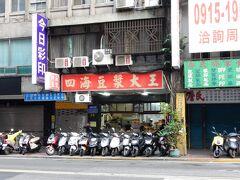 5分くらい歩いて「四海豆漿大王」に到着。  一見するとバイク屋さんみたいです。