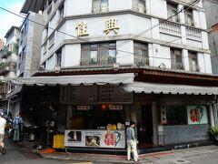 魚丸(魚肉のつみれ)で有名な「佳興」です。  以前に店の前を通ったことはあるのですが、有名店とは知りませんでした。 ということで、今回初めて食べてみることにします。