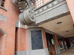 「佳興」からMRTの駅に向かう途中にレトロな建物があり、その1階にスターバックスがありました。