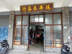 MTRの駅に向かう途中にあったのが、老舗の茶卸売店として有名な「林華泰茶行」です。