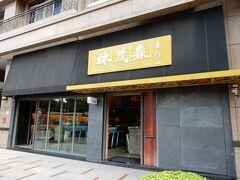 「林華泰茶行」のすぐ近くにある「林茂森茶行」です。  「林華泰茶行」の第3代目の2番目の息子さんにあたる林茂森さんが開業したお店だそうです。