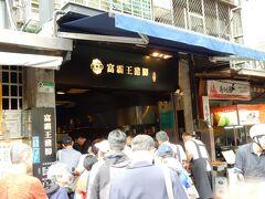 交差点から5分ぐらい歩いて、昼食をとりにこの店に来ました。  豚足料理が美味しいと評判で、現地の台湾人の行列も絶えないという有名店「富覇王豬脚」です。