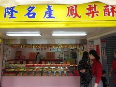 午前中にパイナップルケーキのお土産を買いに奥様一押しの「李製餅家」へ、ホテルの近くにお店がある。