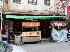 少し歩くと孤独のグルメのもう一軒のお店を発見! 「原味滷肉飯」というお店、次に来た時はこちらのお店で食事しようと密かに企みます。
