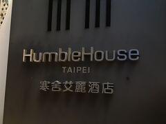 はじめの二泊はハンブルハウス(初)に泊まります♪