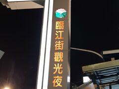 ホテルからのんびり歩いて30分ぐらい臨江街夜市に到着