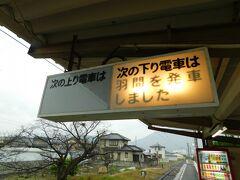 2019.12.22 榎井 近くのスーパーでちゃんと10%申告してイートインで食べ、榎井駅にやっていた。
