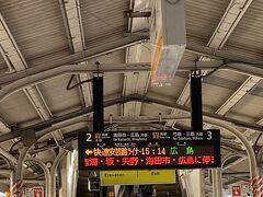 もう呉でやり残したことは一つもなくなり早いですが広島に向かいます。
