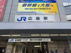 30分眠りまして。広島駅に。まだ早いですがここから広電で八丁堀の今宵の宿へ。。。もう飲めない食べれない何もしたくないの三重苦。致し方ありません。