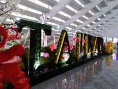 台湾桃園国際空港到着後、KKdayで予約したSIMカードの引き取り。 1枚料金で2枚付いてくるプランでしたが、1台の携帯の設定が上手く行かず一苦労。 台北駅到着後、荷物を置きにホテルへ。