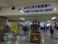 約1時間で小松空港に到着。