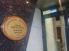 15:45 予定ではイスタンブールから2時間となっていましたが、1時間半くらいでホテルに到着しました。  ブルサで1泊したホテルは『アルミラ ホテル ターマル スパ & コンベンション センター(Almira Hotel Thermal Spa & Convention Center)』。 Googleによると5つ星ホテル(!)です。