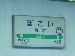2019.12.29 室蘭ゆき普通列車車内 昔、「北海道&東日本パス」でチキウ岬へここから歩いた。