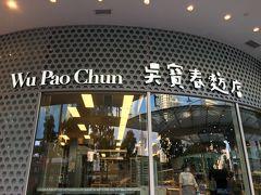 そんなフナンを後にしてお散歩続行。ふと見つけたこちらのベーカリーは台湾の有名店。世界一になったパンを売ってる店(割と適当な認識ですが間違ってはないはず)