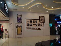 """こうなったら気になっていたお店""""喜茶""""に行くしかない! と思い立ち、バイドゥ地図で検索、ホテル近くのショッピングモールに入っているショップを目指すも… 封鎖されている。 なにこれ…どういう事…"""