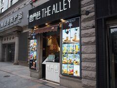しょんぼりとホテルへ帰る。 ホテルの前(九江路側)にあったジアレイでなにか買おうか… タピオカはお腹いっぱいになりそうなので