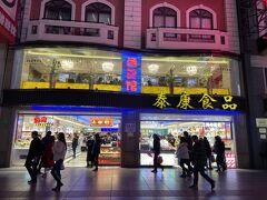 """夕ごはん。 こちらも南京路を挟んでホテル向いの泰康食品ビルの2階に入っているレストラン""""泰康湯包館""""。  どうでもいいんやけど、この店名、「やすし・やすし」と打ち込むと「泰康」と出てくる。 基本的に漢字の店名・地名は読み方が分からないので、このような意味不明な入力を行っているので誤字が多いと思う。 ごめん、大目にみて。"""