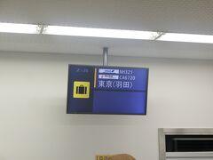 21:30 富山きときと空港に到着。これで今回の旅は終了です。