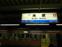 2019.12.31 米原 名古屋や岐阜の記憶がなく(笑)、あっという間に米原へ。青の駅名標にオレンジの電車。