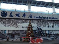 高雄駅にやってきました。 ここから台南に向かいます。 年末だけどクリスマスツリーがあるのは海外あるある