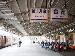 台南に到着です。