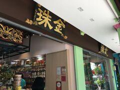 カトンのニョニャクエのお店といえばここ、キムチュークエチャン。今思ったけど「珠金」という漢字表記と店名の文字数に乖離があり過ぎるね。