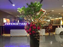 ほぼ定刻で22時半に羽田空港着。 今晩は羽田第2ターミナル「羽田エクセルホテル東急」に宿泊します。  22時まで年越しそばが振舞われてたそうなのですが、 間に合いませんでした^^;