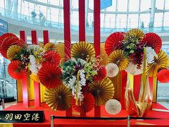 7:30位には羽田到着~ フライトはANA403羽田9:55→秋田11:00 寒い日は羽田空港で遊ばせるに限ります☆ お正月っぽい感じになってる!
