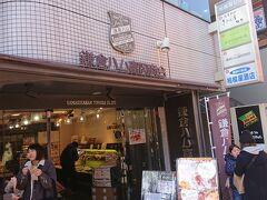 鎌倉ハム屋でコロッケを買います。