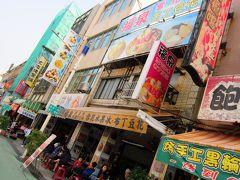 福泉雪花氷.布丁豆花 西子湾店 この通り沿いには数件 スイーツのお店があります。