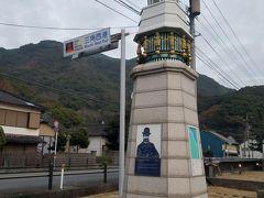 天草五橋を渡って、次に向かったのは世界文化遺産「三角西港」。