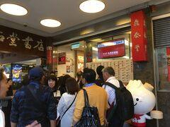 台湾1食目は東門駅前の鼎泰豊本店。受付して、メニューみながらオーダーシートに記入する。(あとから追加ってできるのだろうか?)番号表もらって、時間になったら戻ってくるシステム。この時は40分待ちだった。