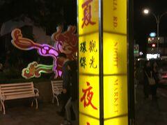 龍山寺のあと寧夏夜市へきた。中山駅から歩いて5分。