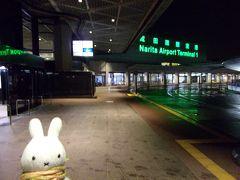 成田空港第1ターミナルへ行きます。