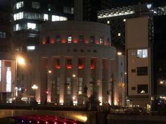 ☆大阪証券取引所ビル☆  大阪市役所からなにわ橋駅方向に歩いていくと、大阪取引所があります。