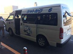 【 1日目 】 今回は、口コミ見てシャトルパーキングさんに駐車しました。 成田では珍しく(?)サービスも接客も丁寧でした。 次回のリピ決定!