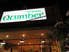 プーケット国際空港から、北へ1時間ちょっと。 カオラックへ。  夜ごはんを食べようと、Qcumberという お店へ行きました。