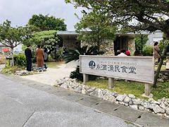 お昼は《糸満漁民食堂》さんへ。 沖縄で一番大好きなお店ですがランチタイムは初めて! 結構並んでるけど!待ちます!! 子供と夫はその間に《道の駅いとまん》へ行っていました。    参考までに過去記事です。《道の駅いとまん》の旅行記もあります↓  https://4travel.jp/travelogue/11515630  https://4travel.jp/travelogue/11330962  https://4travel.jp/travelogue/11354274  https://4travel.jp/travelogue/11406845