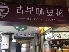迪化街でショッピングの前に古早味豆花。昨夜の寧夏夜市のそば。豆花でトーファと発音。豆乳スイーツ。