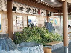 ご飯を食べて ちょっと寝てると 鹿児島空港に到着です 足湯はまだ開店しておりません(p_-)