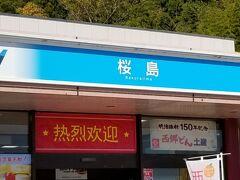 途中の桜島SAでトイレ休憩 大陸のお客様向けに熱烈歓迎!  九州はなかなか外国人観光客が多いですね 韓国のお客様 早く戻ってきて~