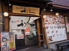 牛たん炭焼「利久」東七番丁店  14時過ぎなのでちょうど、出てくるお客さんが子連れがちらほら。みんなアンパンマンミュージアムで遊んだ後なのかな♪