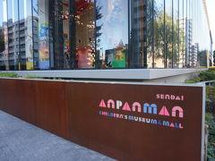 5分程でミュージアム到着!  名古屋に次いで二回目のアンパンマンミュージアムです!年齢的にこれで最後かな