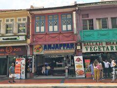 【 Little India 】  2020年1月3日13時頃から,真ん中のアンジャッパー(Anjappar Authentic Chettinaad Restaurant)というお店で,南インド料理のランチにします。Syed Alwi Rd.に面しています。 http://anjappar.com.sg/