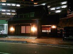 長久酒場、一軒家風で趣があります。  https://chokyuu.com/  日本三大居酒屋のひとつです。残りは、東京岸田屋、大阪明治屋だそうです。