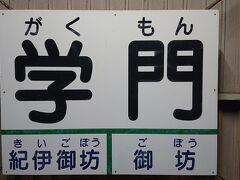 JRではないですが路面電車の駅です。 学門って学ぶ門なんですね・・